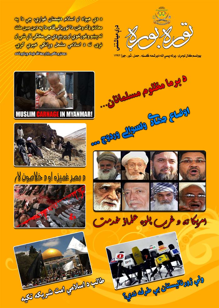 https://i2.wp.com/archive.org/download/mujalah-1393-large/mujalah-1393-large.jpg?w=1220&ssl=1