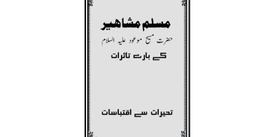 احمدی کتب ۔ حضرت مسیح موعودؑ اور مسلم مشاہیر