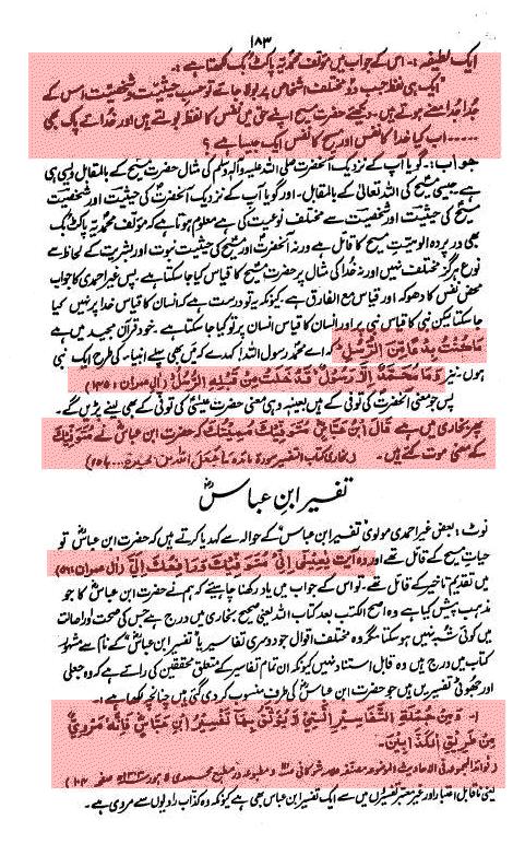 احمدیہ تعلیمی پاکٹ بک – ملک عبد الرحمٰن خادم صاحب ۔ تفسیر ابن عباس من گھڑت ۔ صفحہ 183 میں دیے گئے حوالے کا سکین