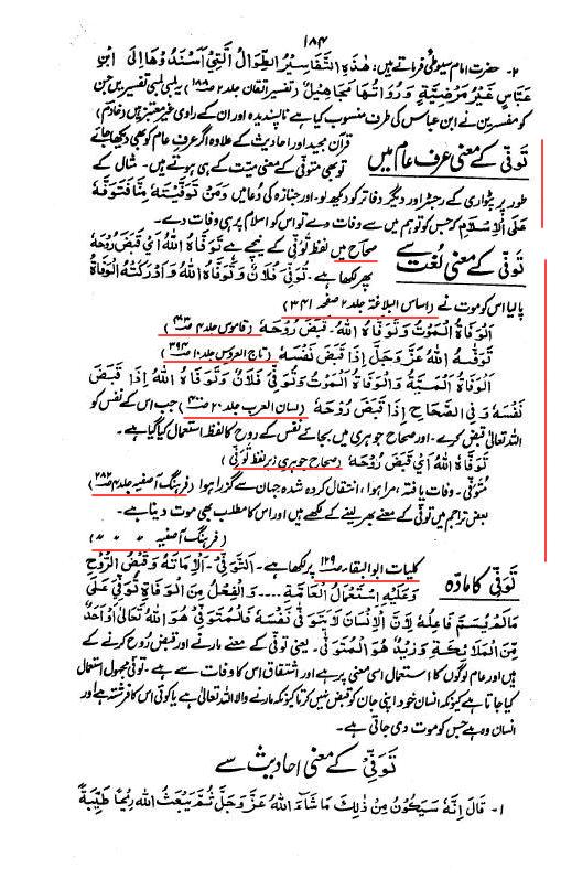 احمدیہ تعلیمی پاکٹ بک – ملک عبد الرحمٰن خادم صاحب ۔ توفی معنی قبض روح یعنی موت ۔ لغت عرب ۔ صفحہ 183 میں دیے گئے حوالے کا سکین