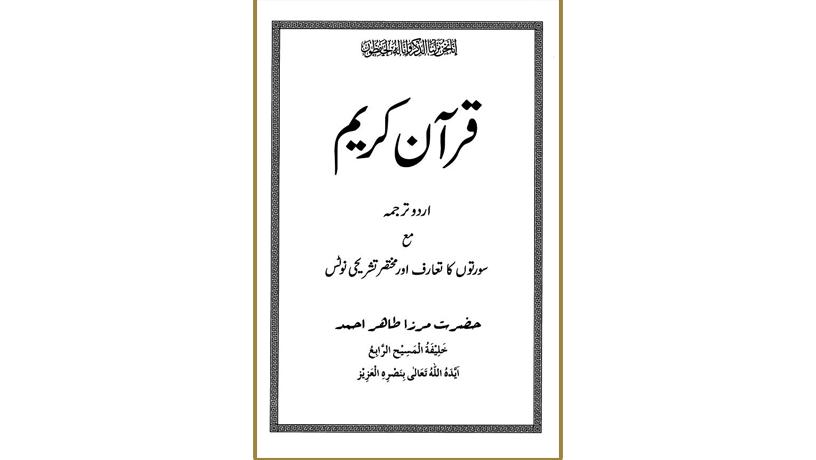 قرآن کریم ۔  بمعہ اردو ترجمہ ۔ حضرت مرزا طاہر احمد نور اللہ مرقدہ