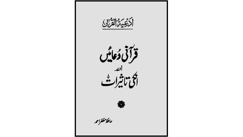 احمدی کتب ۔ قرآن دعائیں اور ان کی تاثیرات ۔ حافظ مظفر احمد