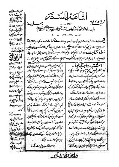 Review Barahine Ahmadiyya By Abu Syed Muhammad Hussain Batalvi