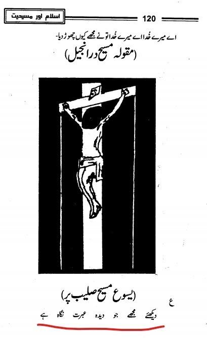 یسوع کا کارٹون اور توہین ثناء اللہ امرتسری