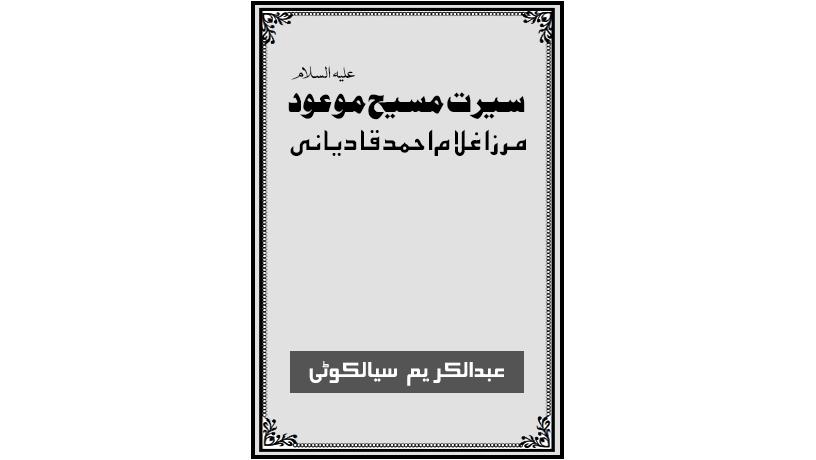 احمدی کتب ۔ سیرت حضرت مسیح موعودؑ ۔ مولانا عبدالکریم سیالکوٹی رض