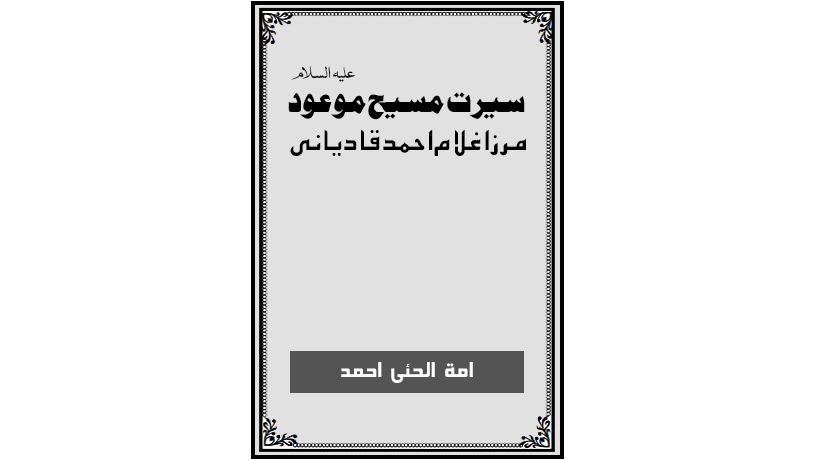 احمدی کتب ۔ سیرت حضرت مسیح موعودؑ ۔ امۃ الحی
