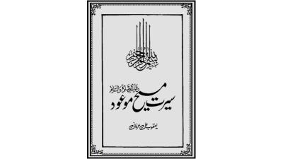 احمدی کتب ۔ سیرت حضرت مسیح موعودؑ ۔ یعقوب علی عرفانی رض