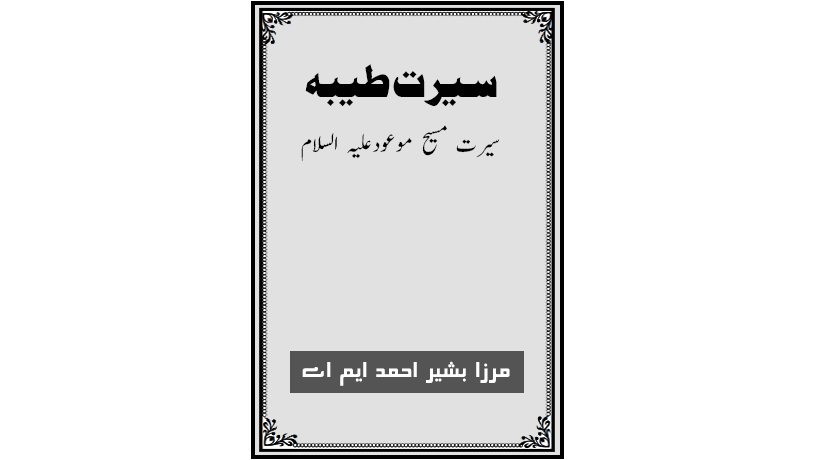 احمدی کتب ۔ سیرت طیبہ ۔ سیرت حضرت مسیح موعودؑ ۔ مرزا بشیر احمد ایم اے رض