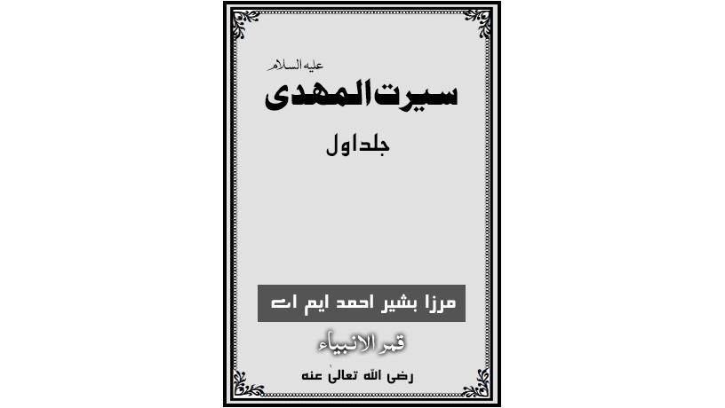 احمدی کتب ۔ سیرت المہدی ۔ جلد 1 ۔ سیرت حضرت مسیح موعودؑ ۔ مرزا بشیر احمد ایم رض
