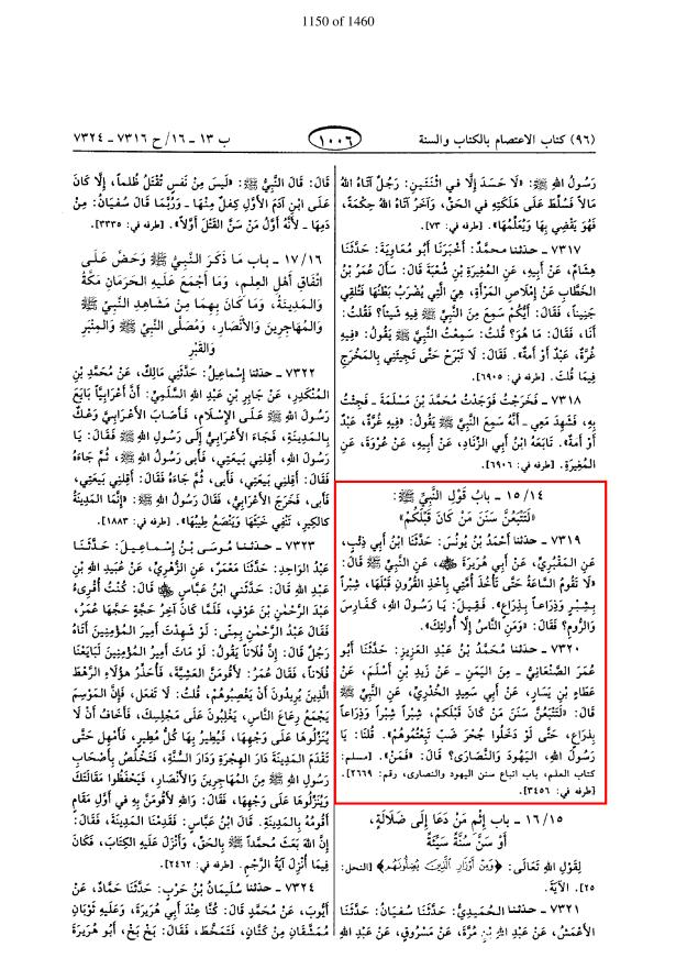 صداقت مسیح موعود علیہ السلام ۔ امت محمدیہ ﷺ مسلمان یہودیوں کے مشابہ جیسے ایک جوتا دوسرے جوتے کے ۔ صحیح بخاری