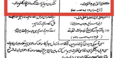 وفات مسیح ۔ توفی معنی موت ۔ محمد حسین بٹالوی