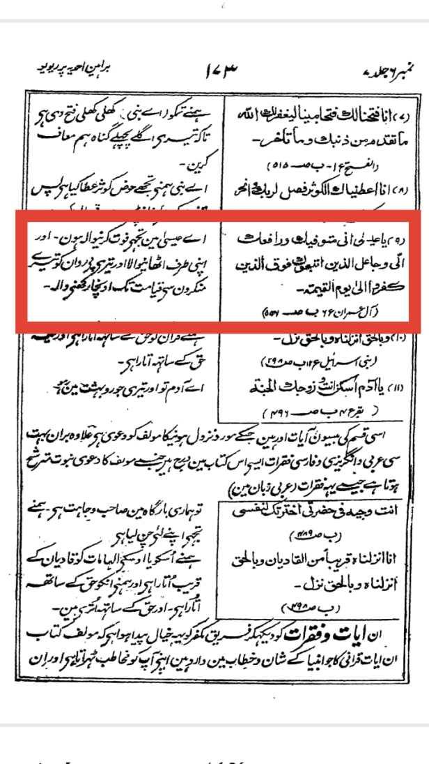 Wafate Masih - tawaffi mani wafat , maot - Muhammad Hussain Batalvi