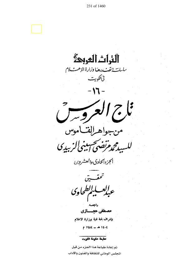 وفات مسیحؑ۔ رفع کے معنی بلندی درجات۔ عربی لغت تاج العروس