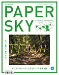 Papersky #38 Oregon trail