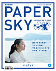 Papersky #40 Cover