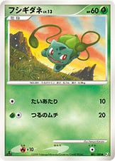 Dr. Strangecards, or How I Blogged About Opening Pokemon Cards (5/6)