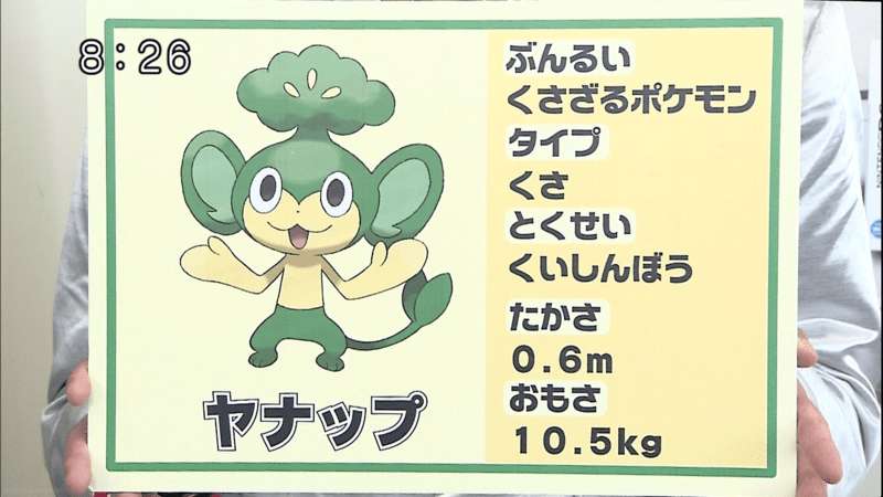 File:PokeSun August22 10.png