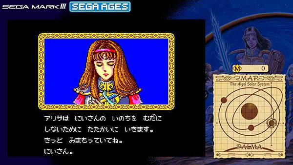 スクリーンショット2:SEGA AGES ファンタシースター