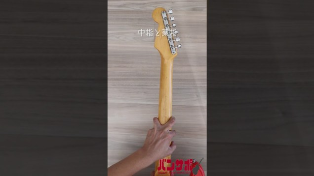 【ギター】音を出さずにできるウォーミングアップ方法