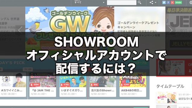 showroom-be-official