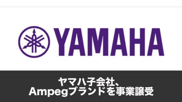 yamaha-ampeg