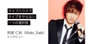 ライブハウスでライブをやらない一つの選択肢/阿部 仁則(Wabi_Sabi)