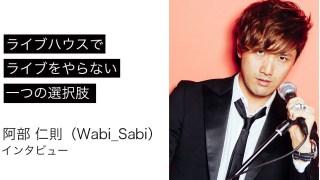 wabisabi1