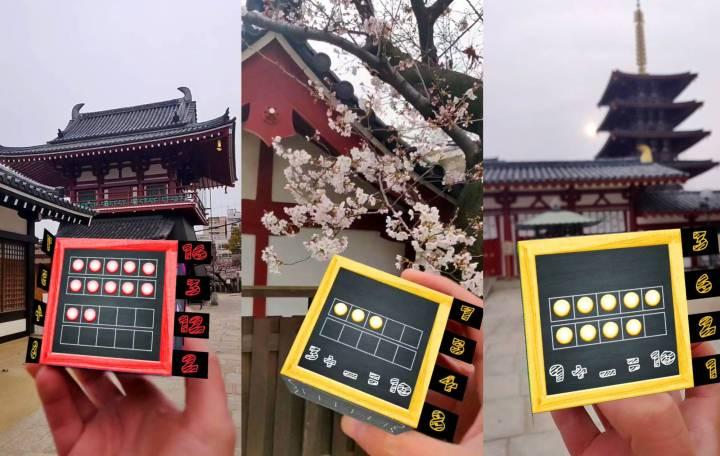 Math AR app with Japanese background