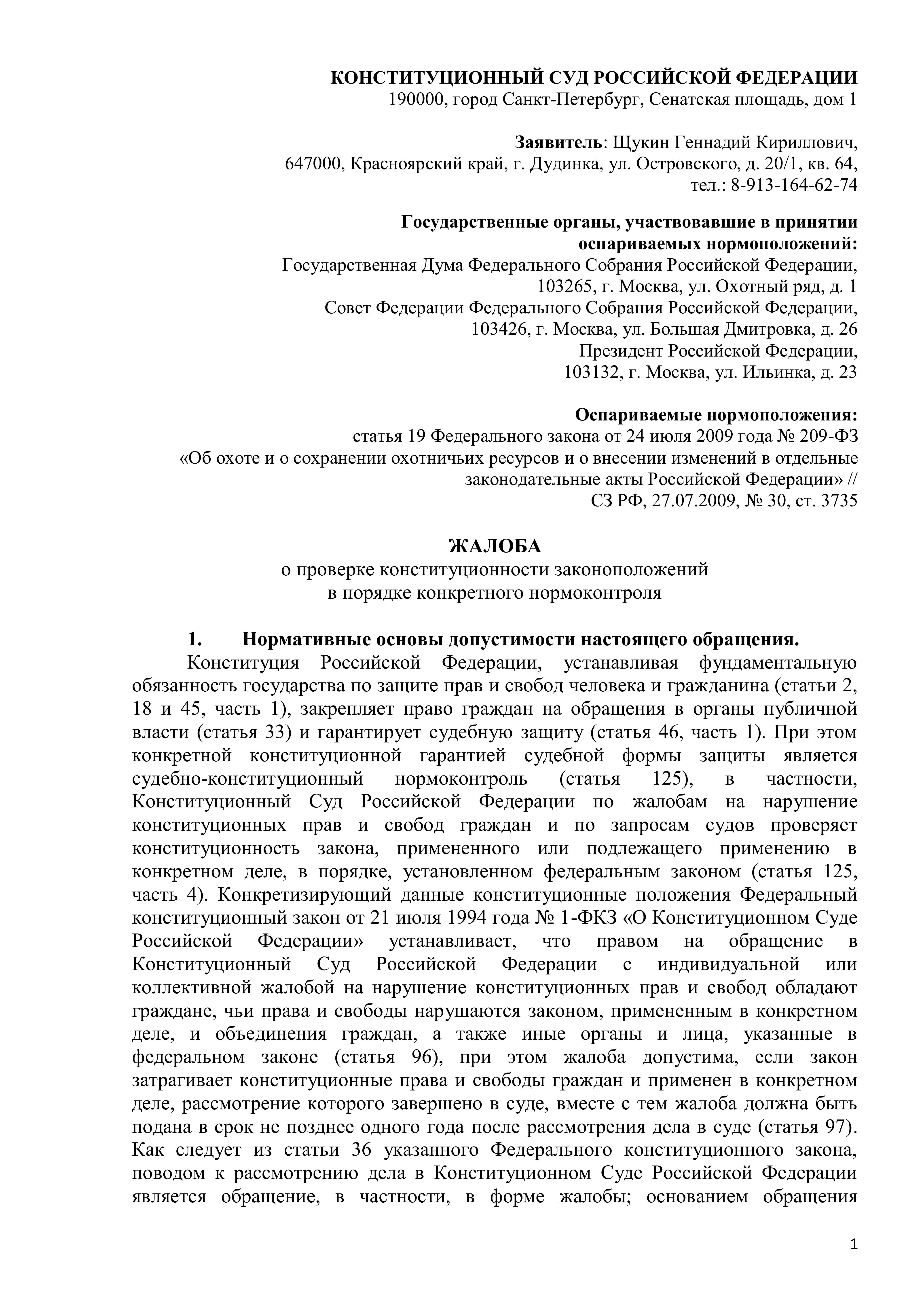 Конституционный суд жалоба одиг год допустимость