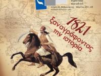 Άρδην τ. 84 – Αφιερώματα: «1821», «Θράκη (β΄ μέρος)», «Ο αραβικός κόσμος εξεγείρεται»