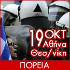 Συμμετοχή της Κίνησης Πολιτών Άρδην στη πορεία της 19ης Οκτωβρίου