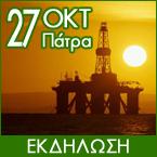 Ελλάδα-Κύπρος: ΑΟΖ, Ενέργεια & Αγώνας για Εθνική Ανεξαρτησία
