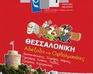 Άρδην τ. 82 – Αφιέρωμα: «Θεσσαλονίκη, αδιέξοδα και οφθαλμαπάτες»