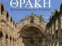 Προτάσεις για μιαν άλλη πορεία στη Θράκη
