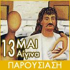 """Βιβλιοπαρουσίαση: """"Η ανολοκλήρωτη επανάσταση του Ρήγα"""" στην Αίγινα (13-5-12)"""