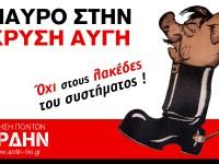 Νέα αφίσα της Κίνησης Πολιτών Άρδην: Μαύρο στη Χρυσή Αυγή