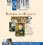 Άρδην τ. 48-49 – Αφιέρωμα:  «Καβάφης & Βυζάντιο»