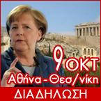 Τα ραντεβού της Κ.Π. Άρδην για τις αυριανές διαδηλώσεις ενόψει επίσκεψη της Μέρκελ