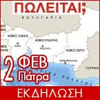 """""""Η Θράκη σε κίνδυνο"""" εκδήλωση στην Πάτρα (2-2-13)"""