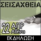 """Εκδήλωση: """"Σεισάχθεια. Διαγραφή χρεών. Λύση ή ουτοπία;"""" (22-4-13)"""