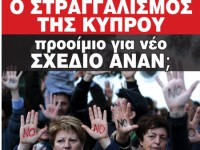 Ο στραγγαλισμός της Κύπρου, προοίμιο για νέο σχέδιο Ανάν; (εκδήλωση)