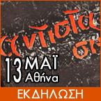 Διάλεξη: Eπιθεώρηση Τέχνης και Κύπρος (13-5-13)