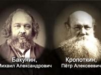 Μ. Μπακούνιν – Π. Κροπότκιν