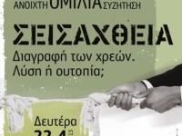 Εκδήλωση: Σεισάχθεια. Διαγραφή των χρεών. Λύση ή Ουτοπία; (βίντεο)