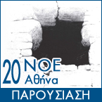 """Βιβλιοπαρουσίαση: """"Το γραφειοκρατικό σκότος"""" της Ι. Τσιβάκου (20-11-13)"""
