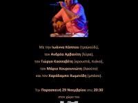 Μουσική βραδιά: Ο Γιώργος Λυκούρας τραγουδά την ποίηση (29-11-13)