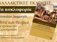 Νέα κυκλοφορία: Έθνος και θεσμοί στα χρόνια της Τουρκοκρατίας του Απόστολου Διαμαντή