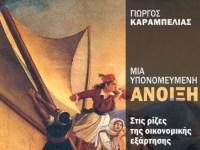Ελλάδα, η παρασιτική απόφυση της Δύσης