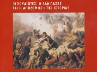 """Εκδήλωση: """"Συνωστισμένες στο Ζάλογγο"""" στην Κατερίνη (27-1-14)"""