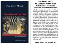Ζαν-Κλωντ Μισεά: Το αδιέξοδο Άνταμ Σμίθ (Εναλλακτικές Εκδόσεις)